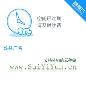 http://v2.freep.cn/p.aspx?u=v20_v2_tb_0811100111476405_179527.jpg
